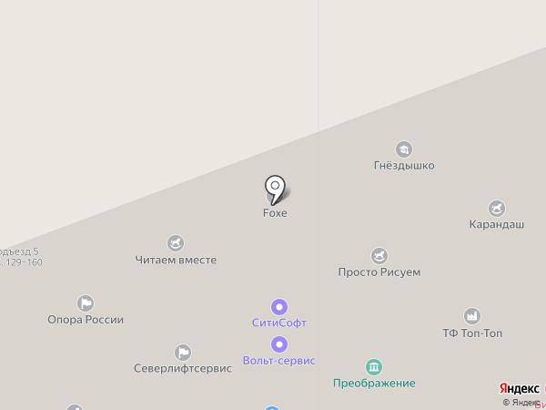 Гнездышко на карте Северодвинска