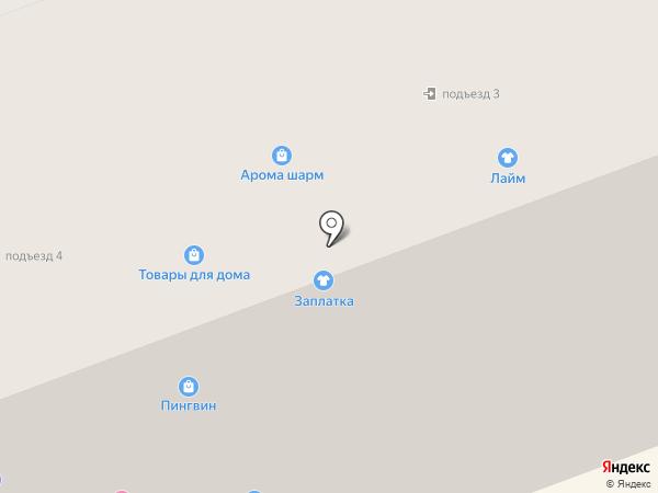 Ваш стиль на карте Северодвинска