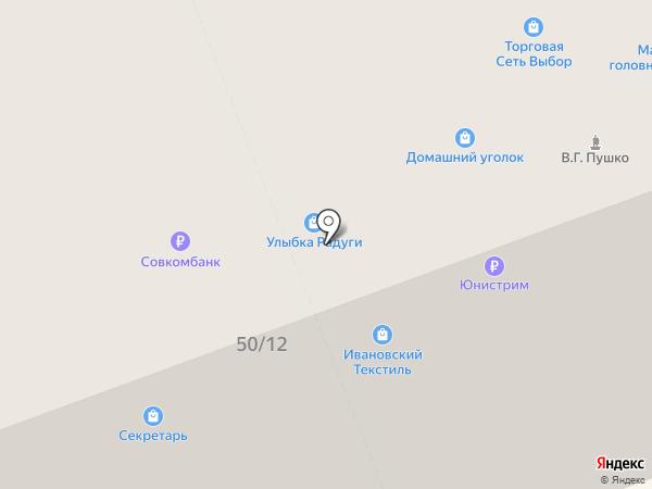 Ивановский текстиль на карте Северодвинска