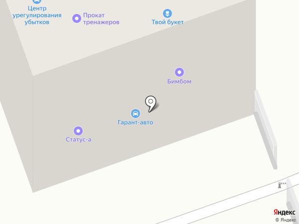 Студия Катерины Беспалько на карте Северодвинска