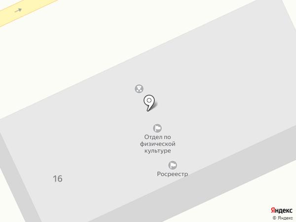 ФКП Росреестра, ФГБУ на карте Аксая
