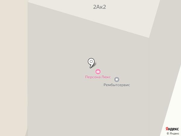 Персона Люкс на карте Аксая