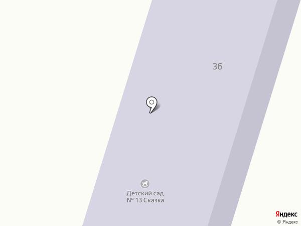 Детский сад №13, Сказка на карте Аксая