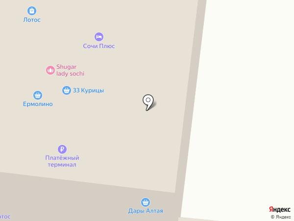 СочиВодоканал на карте Сочи