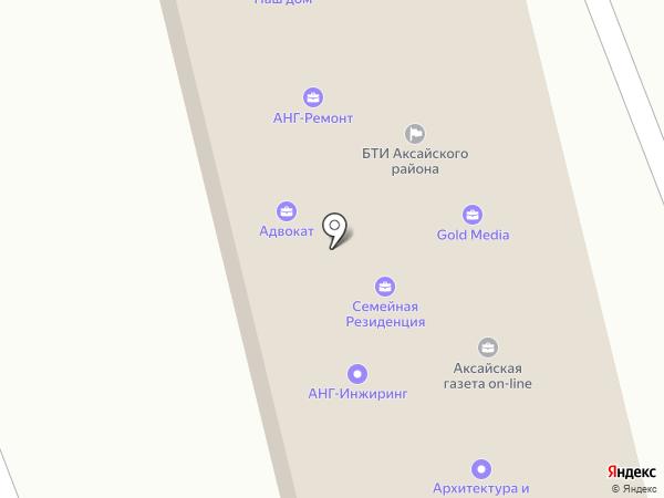 Отдел архитектуры Администрации Аксайского района на карте Аксая