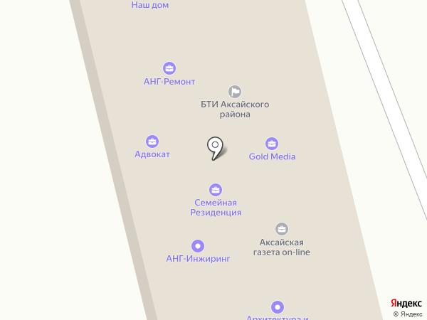 АНГ-Ремонт на карте Аксая