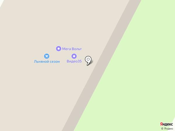 Мега Вольт на карте Вологды