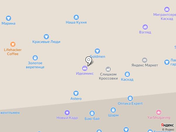 Фьюжн Сервис на карте Ярославля