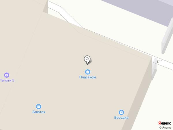 The office nargilia lounge на карте Вологды
