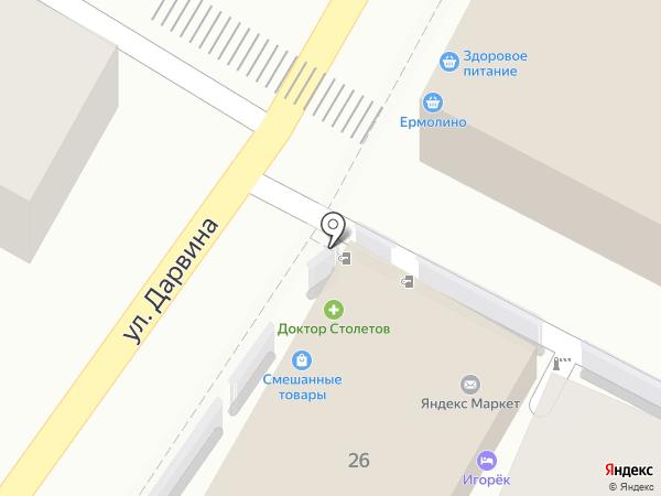 Магазин одежды и обуви на карте Сочи