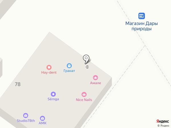 Flash на карте Сочи