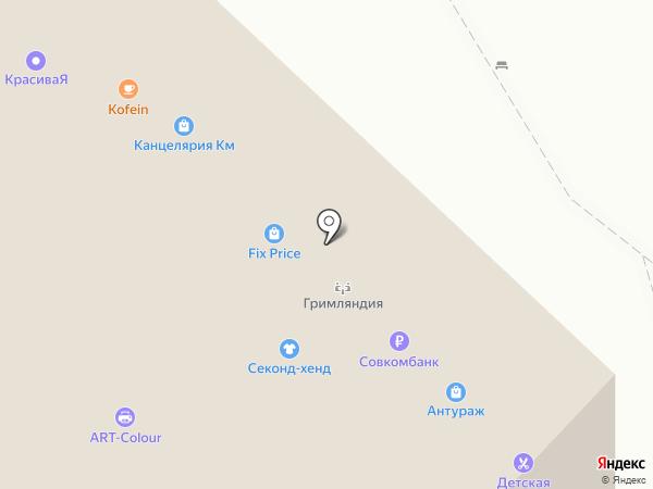 Fix Price на карте Сочи