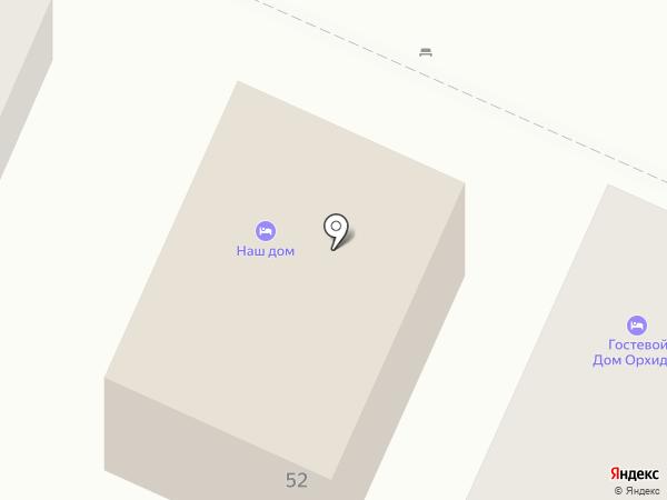 НАШ ДОМ на карте Сочи