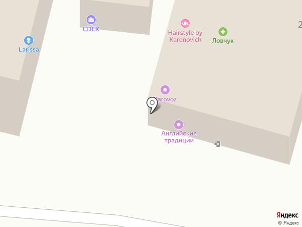 Ремонтная мастерская на карте Сочи