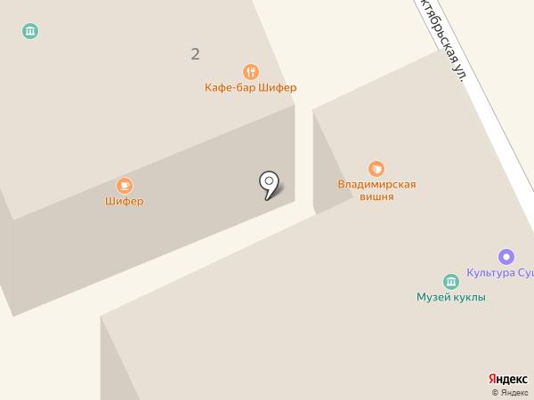 Музей ложки на карте Владимира