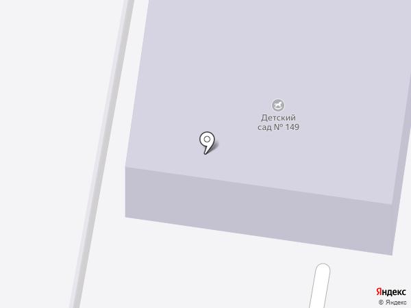 Детский сад №149 на карте Иваново