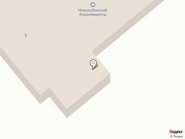 НовокубанскийАгроХимЦентр на карте Новокубанска