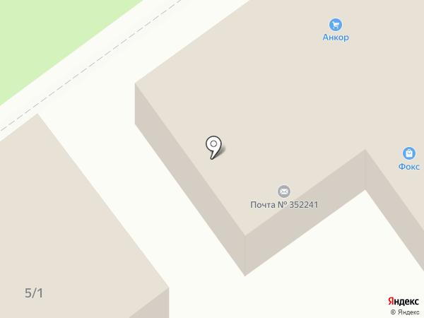 Почтовое отделение №1 на карте Новокубанска