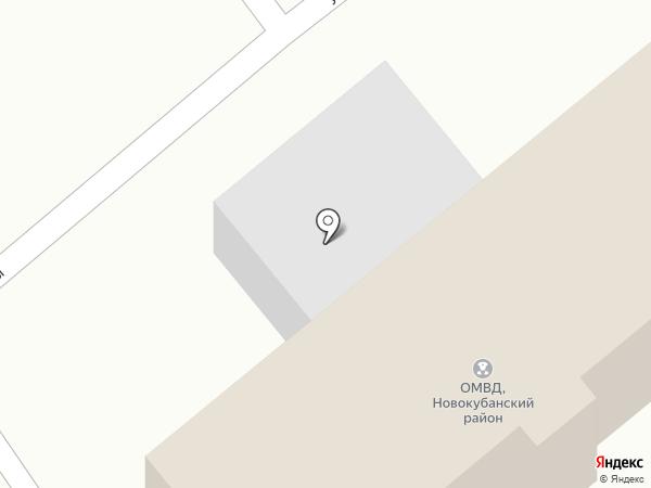 Отдел МВД России по Новокубанскому району на карте Новокубанска