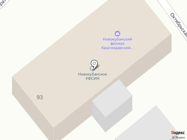 Адвокатская палата Краснодарского края на карте Новокубанска