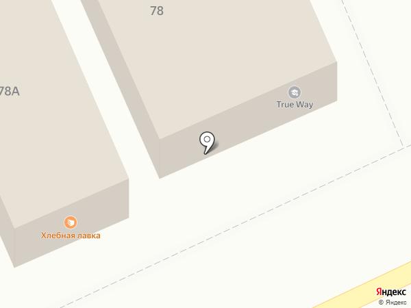 True Way на карте Армавира