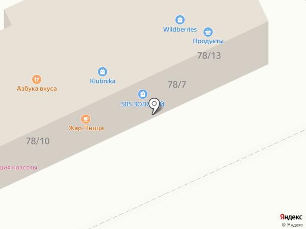 Моё солнышко на карте Армавира