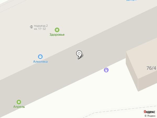 Салон-мастерская на карте Армавира