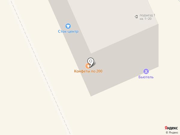 Бьютель на карте Армавира