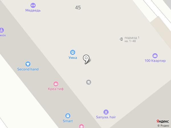 Снабженец на карте Армавира