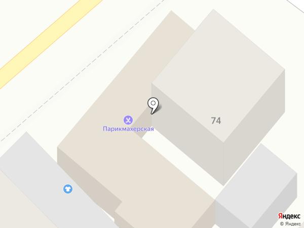 Яна на карте Армавира
