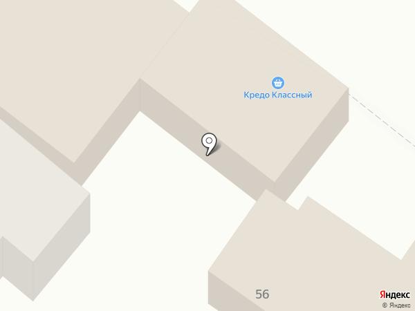 Кредо КЛАССНЫЙ на карте Армавира
