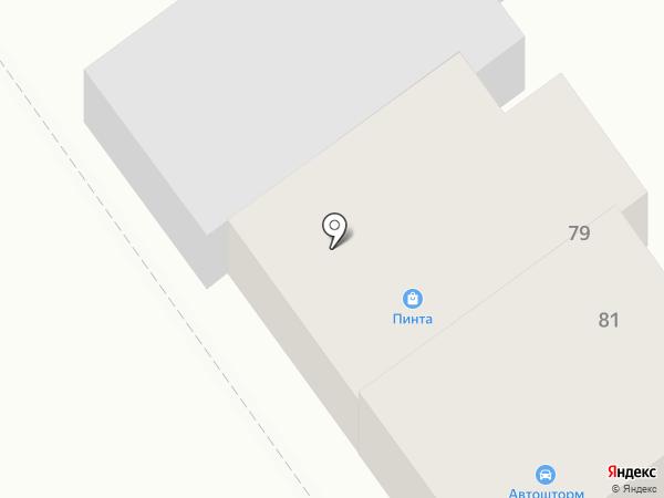 Строймир на карте Армавира