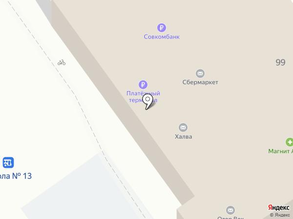 Исида на карте Армавира