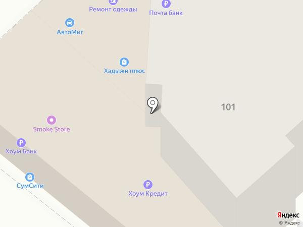 АвтоМиг на карте Армавира
