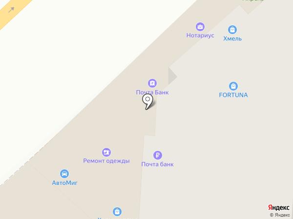 Мастерская по ремонту одежды на карте Армавира