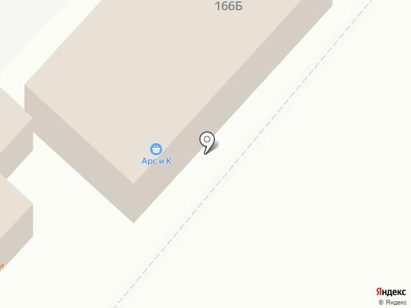 Арс и К на карте Армавира