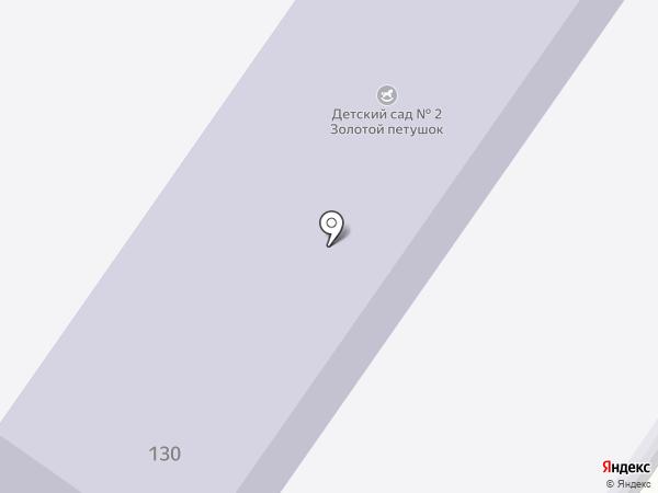 Детский сад №2 на карте Армавира