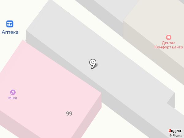 ДенталКомфорт на карте Армавира