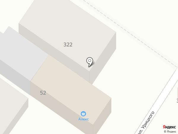Алекс на карте Армавира