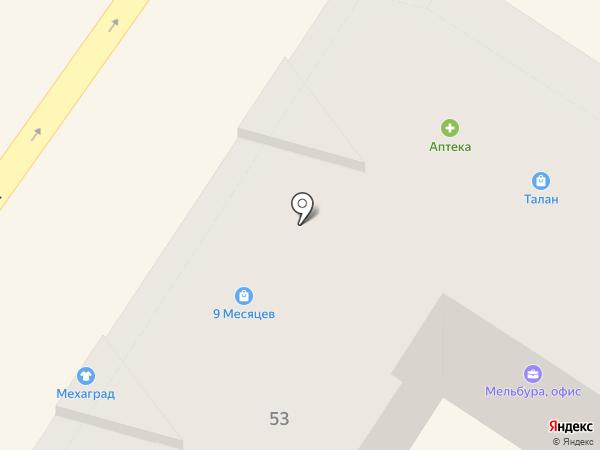 Лавка здоровья на карте Армавира