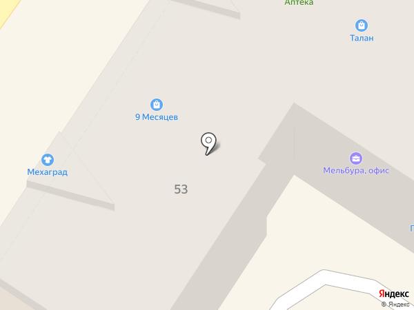 MAX на карте Армавира