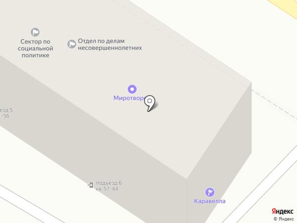 Общественная приемная советника Председателя городской Думы Краснодарского края в г. Армавире на карте Армавира