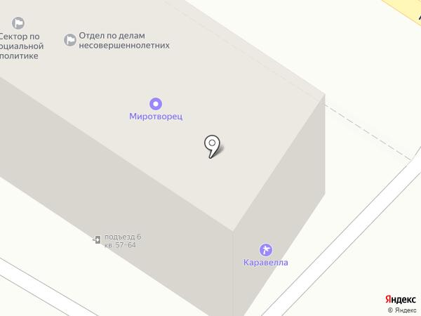 Отдел по делам несовершеннолетних Администрации г. Армавира на карте Армавира