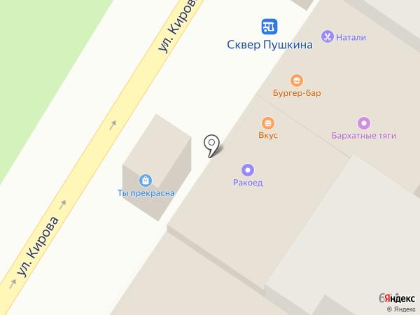 Skysend на карте Армавира