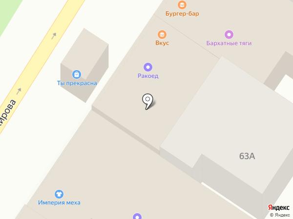 Бургер-бар на карте Армавира