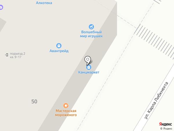 Канцмаркет на карте Армавира