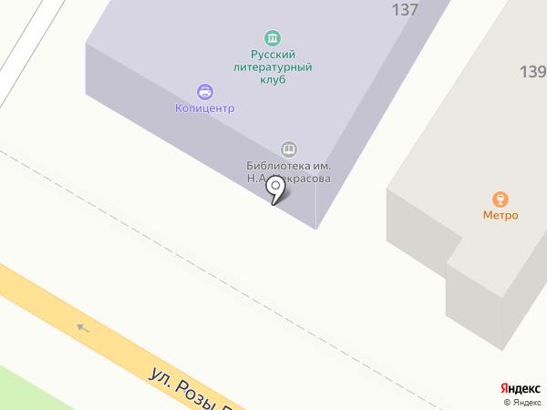 Библиотека им. Н.А. Некрасова на карте Армавира