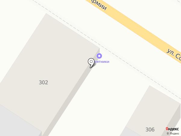 Цех по производству памятников на карте Армавира