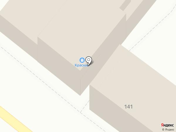КраскИн на карте Армавира