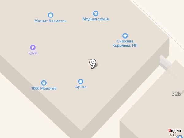 Grand мир на карте Армавира